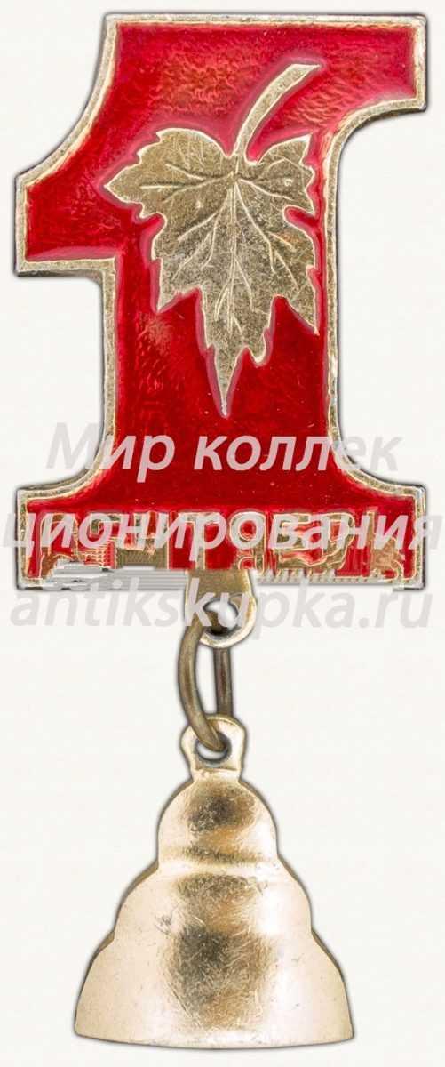 Знак «1 сентября - День знаний. Тип 2»