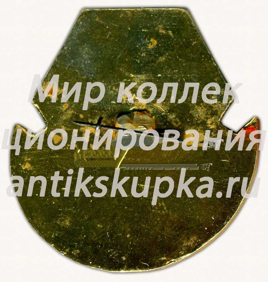 Знак «1 съезд фармацевтов Таджикской ССР»