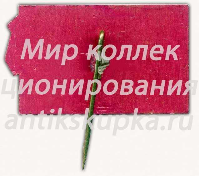 Знак «1 съезд животноводов. Пенза»