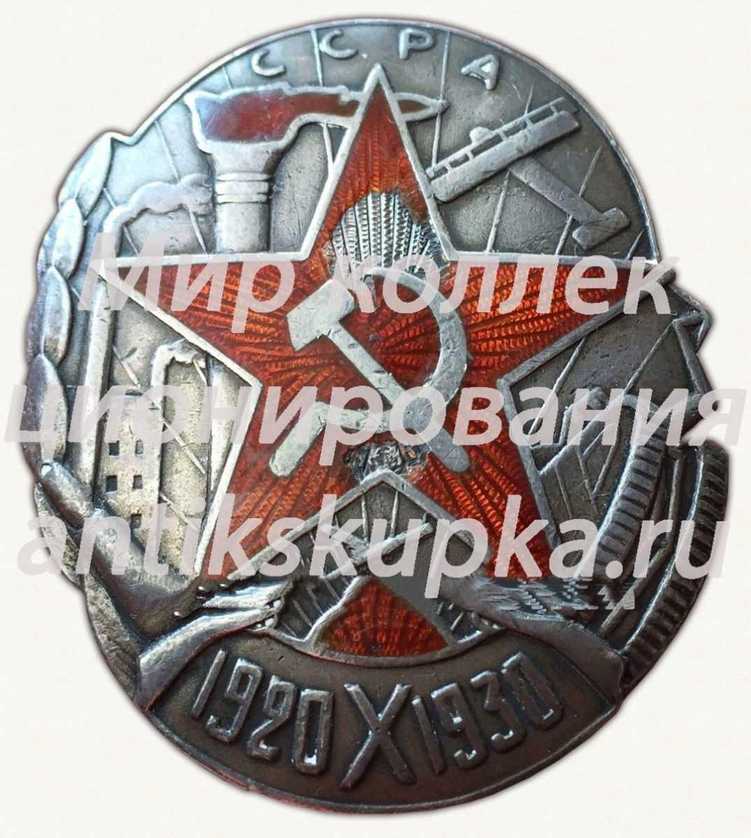 Знак «10 лет Армянской стрелковой дивизии»