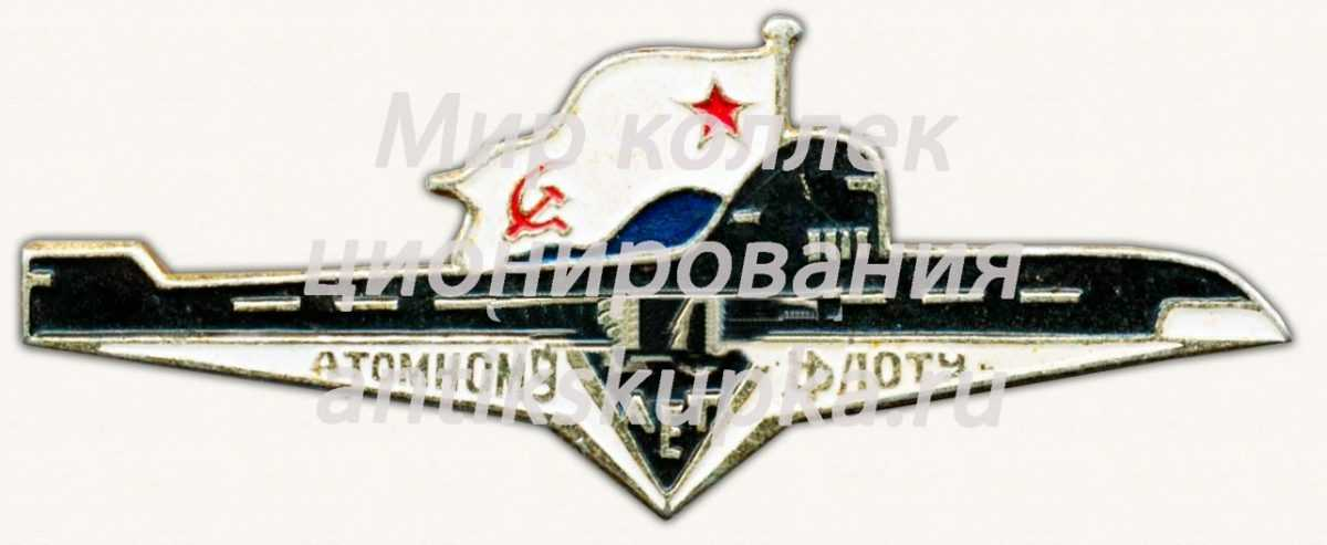 Знак «10 лет Атомному флоту»
