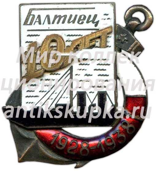 Знак «10 лет газеты «БАЛТИЕЦ»»