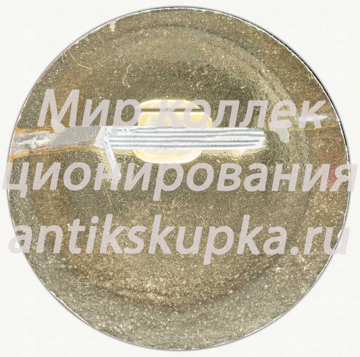 Знак «10 лет горнодобывающего завода ГМЗ (1969-1979). «Золото Мурунтау»»
