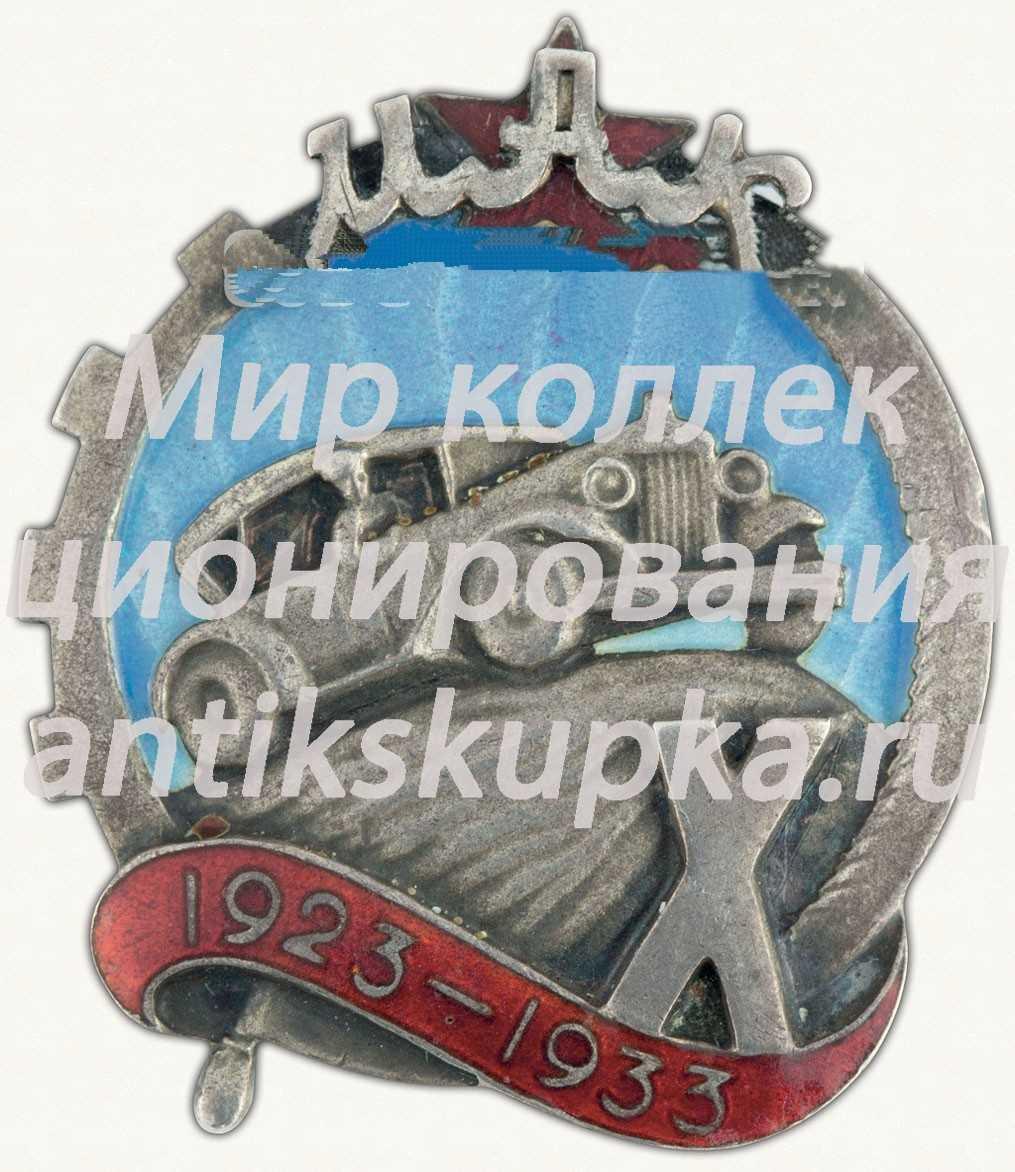 Знак «10 лет Московскому Автомобильному Клубу (МАК) (1923-1933)» 2