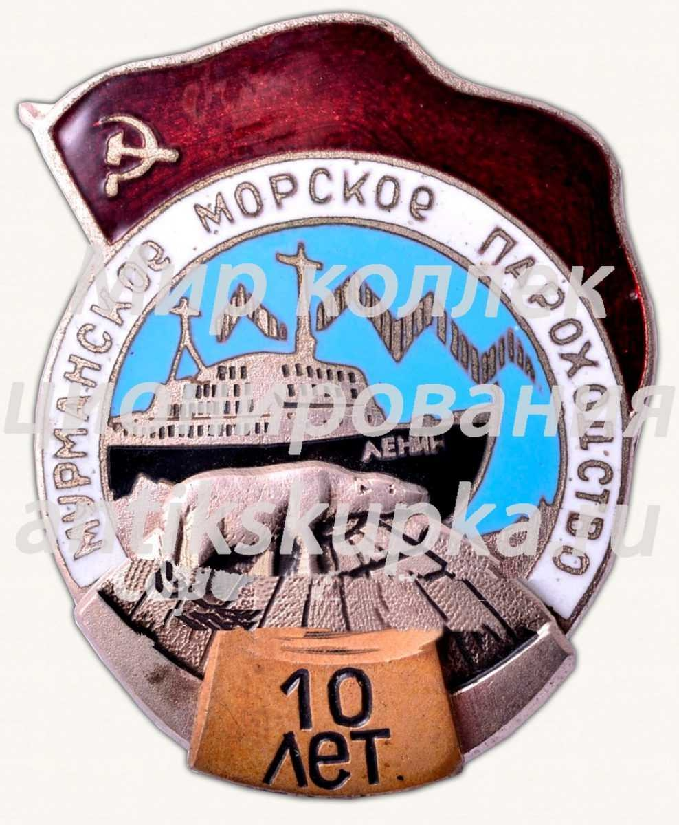Знак «10 лет Мурманскому морскому пароходству»