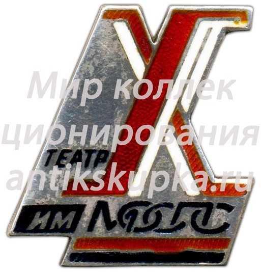 Знак «10 лет театру им. МОСПС (театр им. Моссовета)»