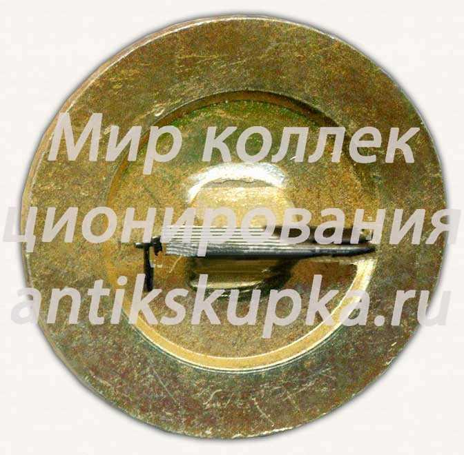Знак «10 лет Завод металлообрабатывающих машин (ЗММ)»