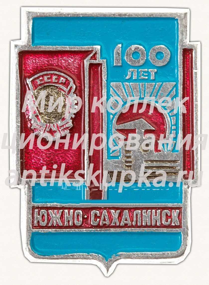 Знак «100 лет городу Южно-Сахалинск»