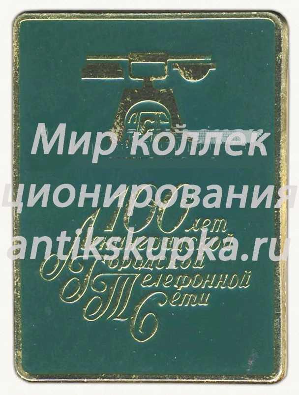 Знак «100 лет Ленинградской городской телефонной сети»