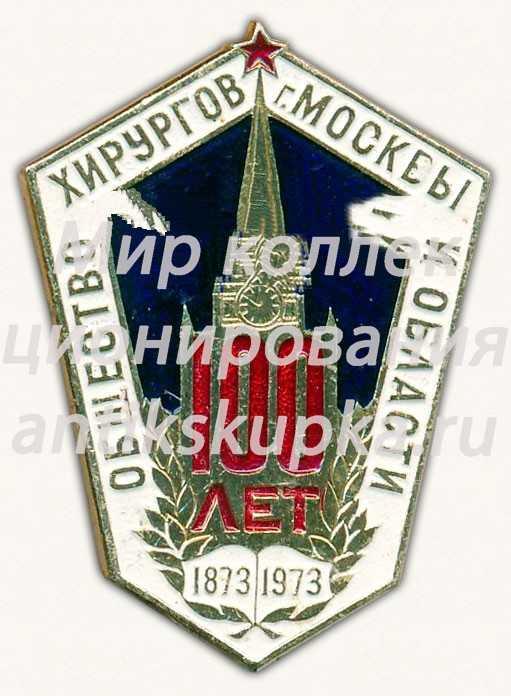 Знак «100 лет обществу хирургов Москвы и области 1873-1973»