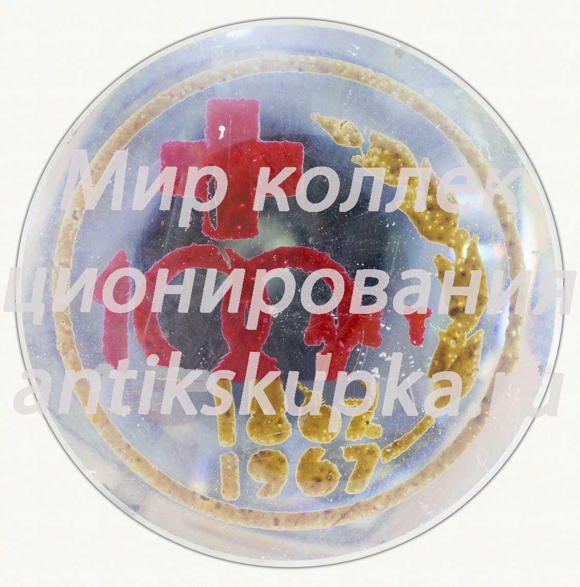 Знак «100 лет Обществу Красного Креста. 1867-1967»