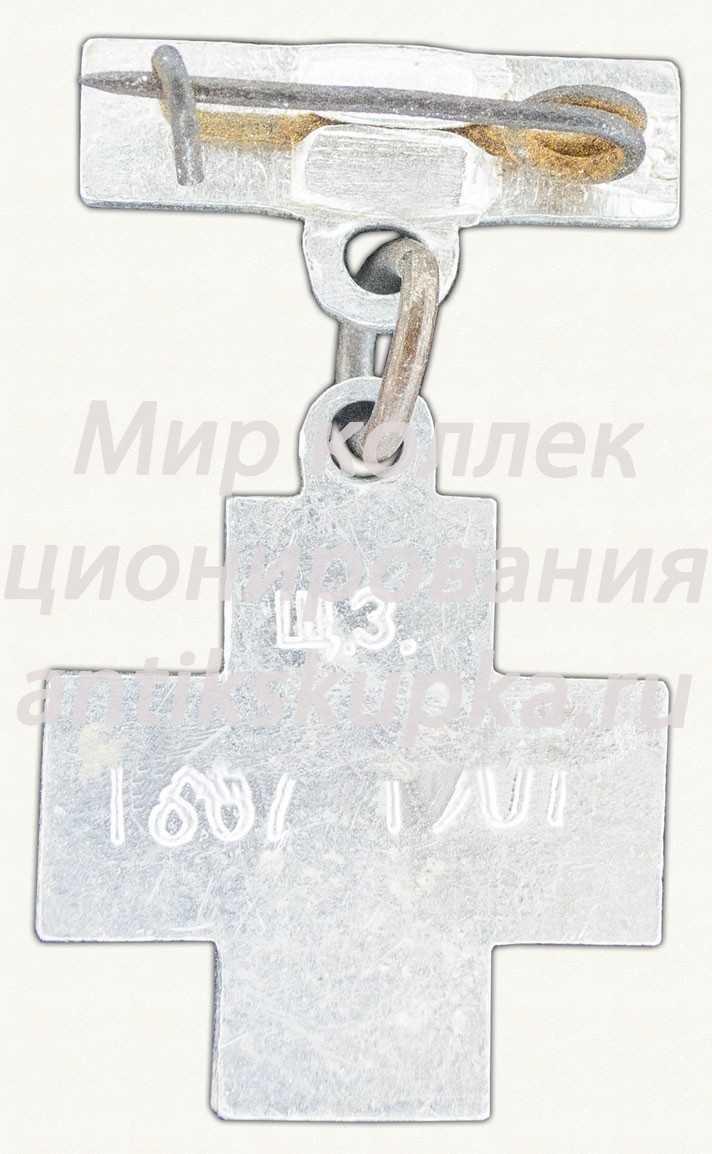 Знак «100 лет Обществу Красного Креста. Подольск. 1867-1967»