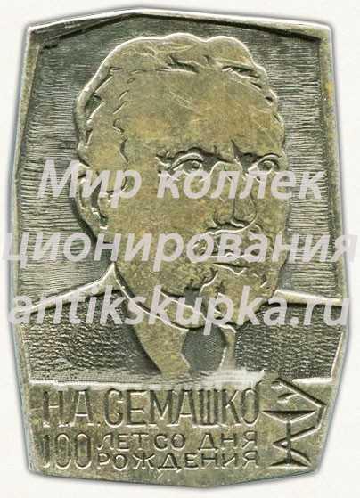 Знак «100 лет со дня рождения Н.А. Семашко (1874-1974)»
