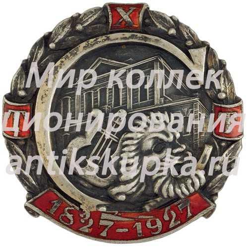 Знак «100 лет ТХТ (Таганрогский художественный театр)»