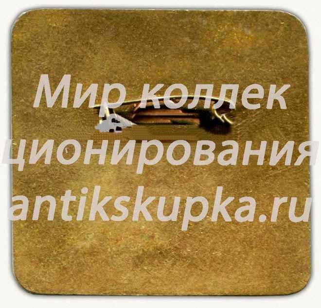 Знак «100 лет всесоюзному театральному обществу (ВТО)»