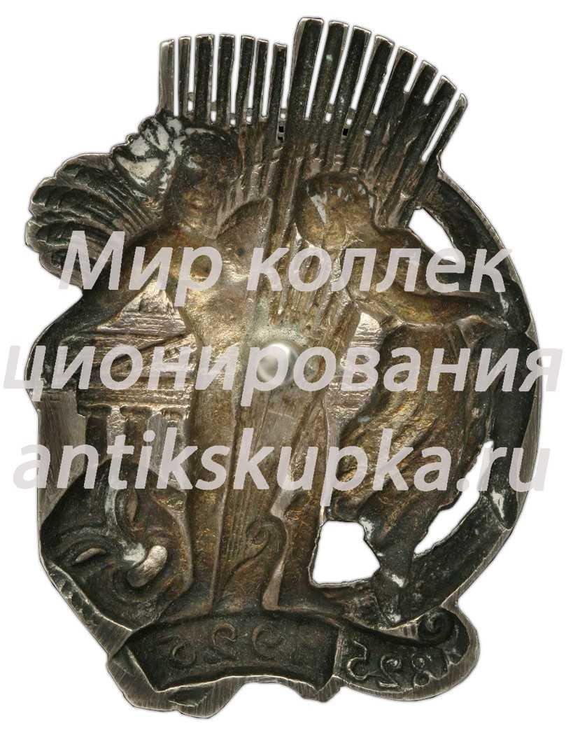 Знак «100 летие Большого театра 1825-1925 гг..» 2