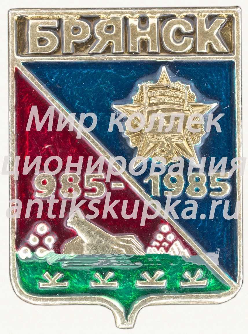 Знак «1000 лет городу Брянск (985-1985)»