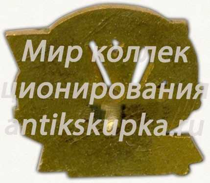 Знак «15 лет Бакинского красного рабочего театра (БКРТ). 1920-1935»