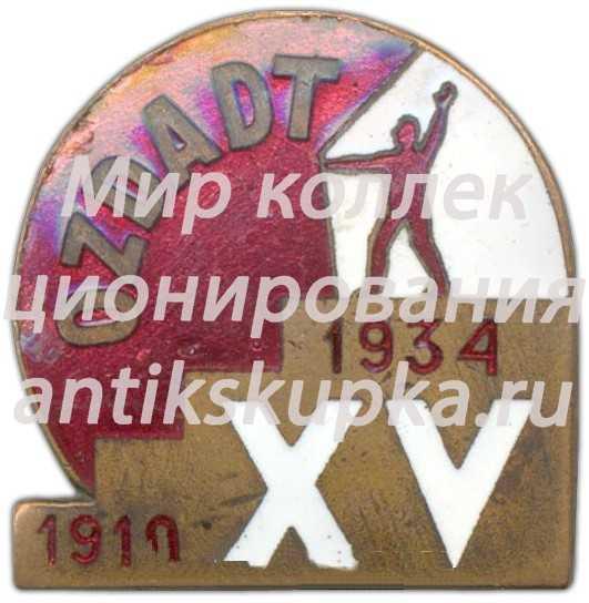Знак «15 лет OZDADT (Узбекский государственный академический драматический театр). 1919-1934»