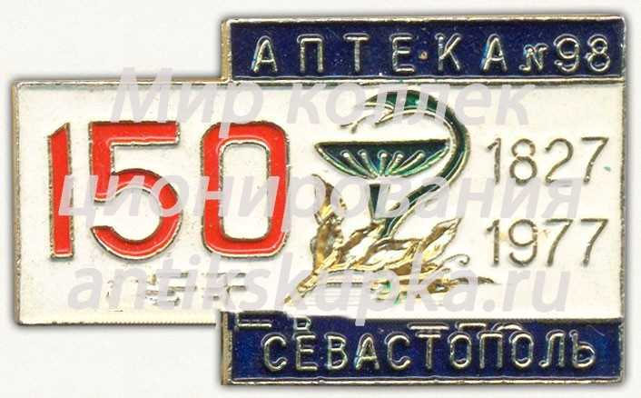 Знак «150 лет 1827-1966. Аптека №98. Севастополь»