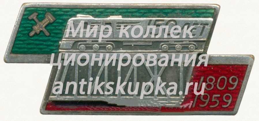 Знак «150 лет Ленинградскому институту инженеров железнодорожного транспорта (ЛИИЖТ) (1809-1959)»