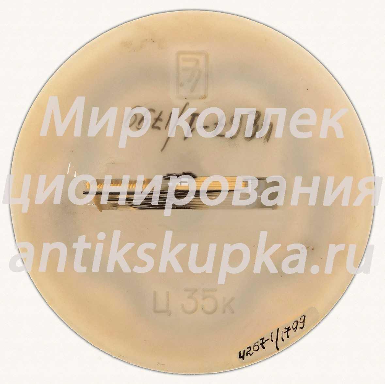 Знак «2-я Краеведческая конференция. Сахалинский краеведчиский музей. 1982»