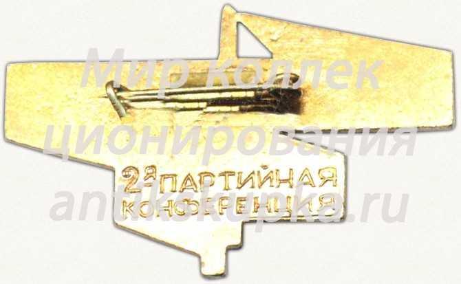 Знак «2-я партийная конференция. Красногвардейский район. Ленинград»