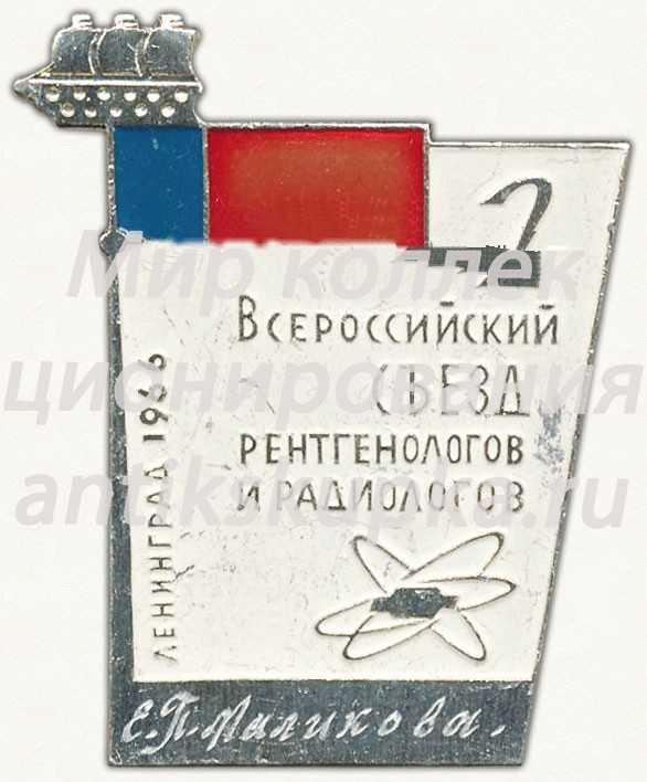 Знак «2 всероссийский съезд рентгенологов и радиологов. Ленинград. 1966»