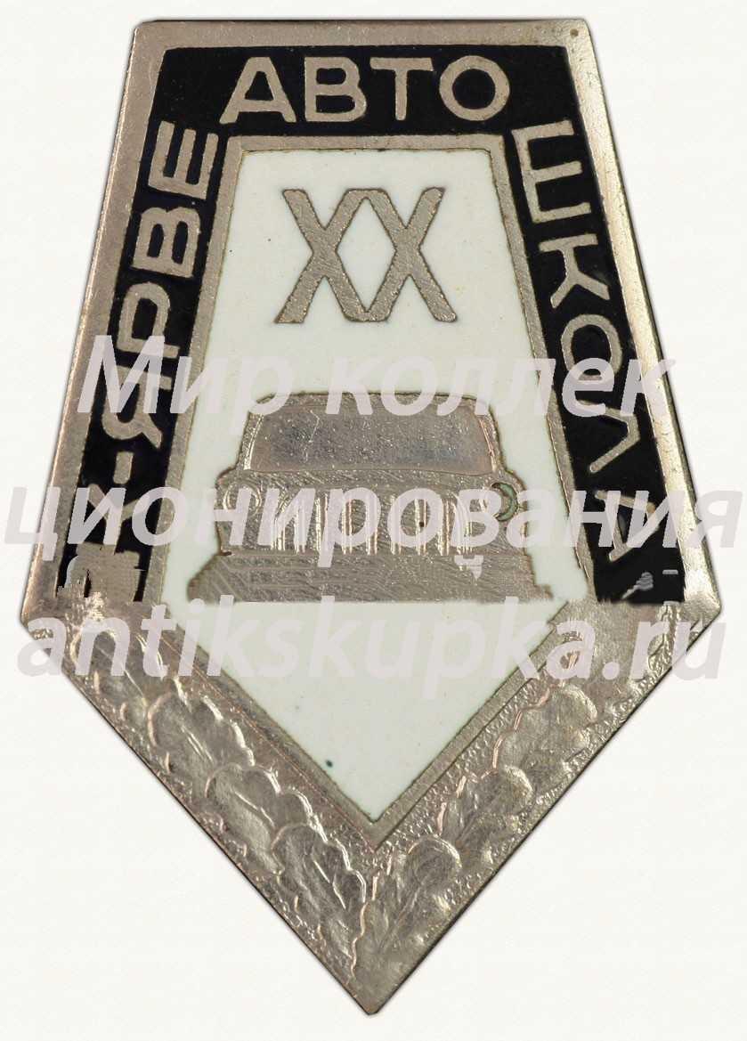 Знак «20 лет автошколе Кохтла-Ярве»