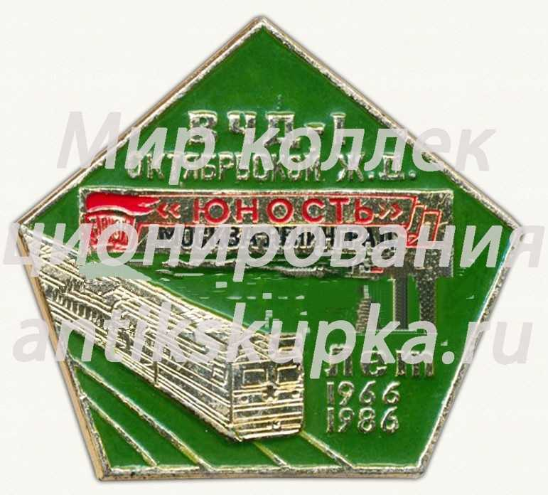 Знак «20 лет ВЧД-1 Октябрьской железной дороги. «Юность» Москва-Ленинград»