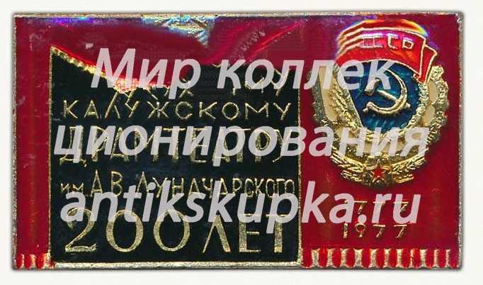 Знак «200 лет Калужскому драмтеатру им. А.В. Луначарского (1777-1977)»