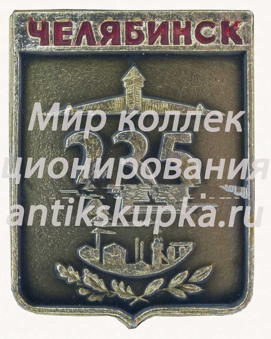 Знак «235 лет городу Челябинск»