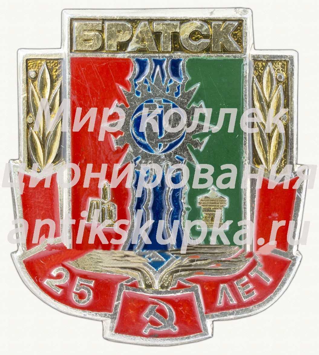 Знак «25 лет городу Братск»