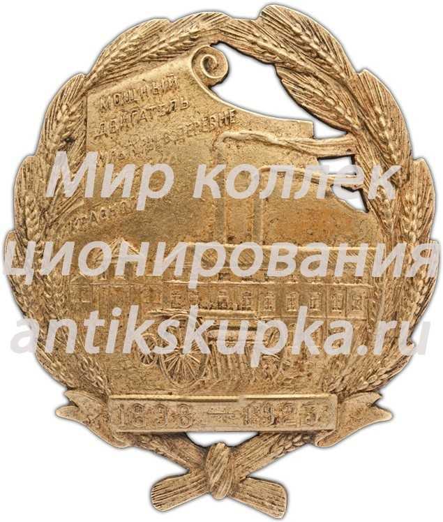 Знак «25-лет выпуска сеялки заводом «Красный пахарь»»