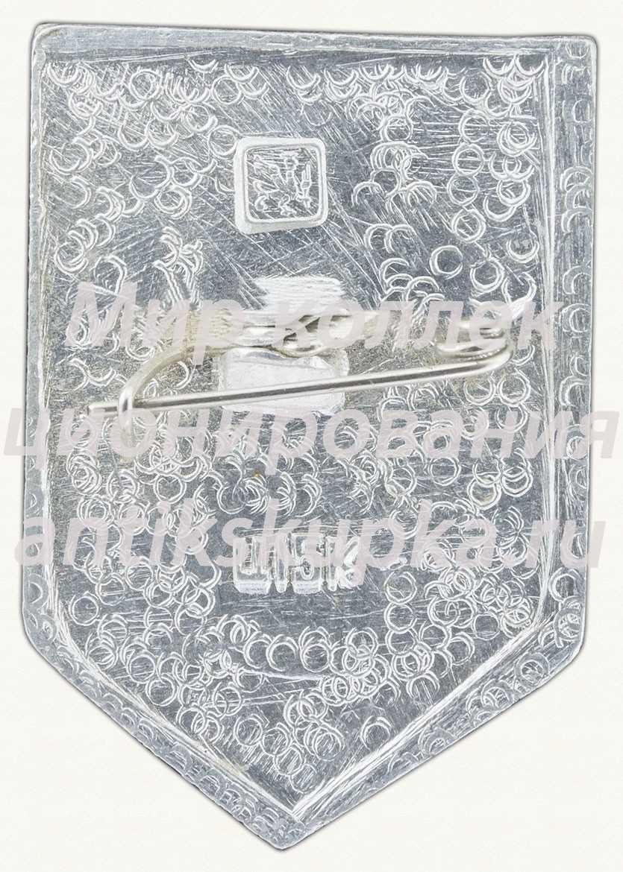 Знак «270 лет городу Петрозаводск (Petroskoi) (1703-1973)»