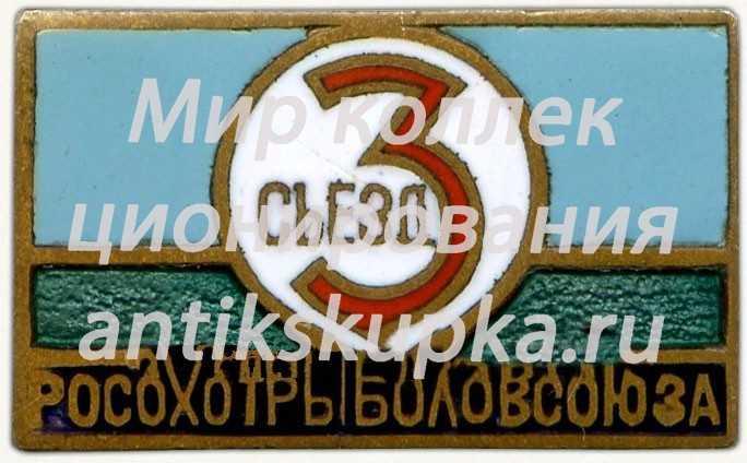 Знак «3 съезд Росохотрыболовсоюза»