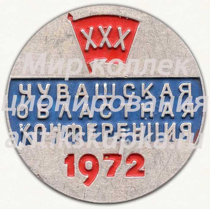 Знак «30 лет комсомольской организации Чувашской области. ВЛКСМ. 1972»