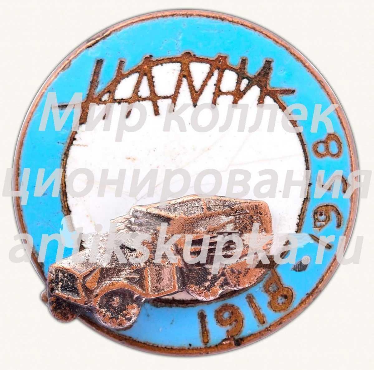 Знак «30 лет Научно-исследовательского автомобильного и автомоторного института (НАМИ) (1918-1958)»