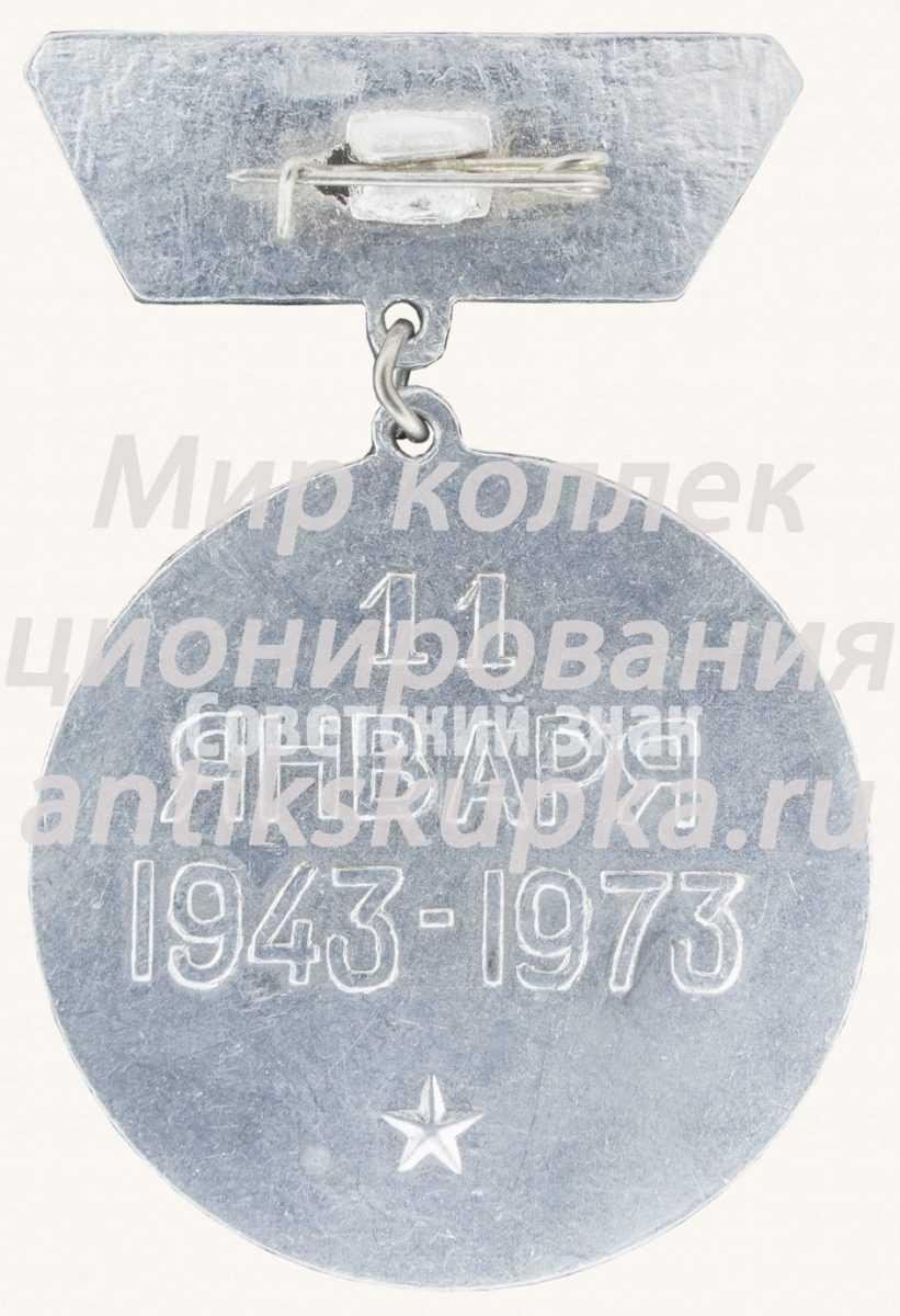 Знак «30 лет освобождению города Минеральные воды. 11 января 1943-1973»
