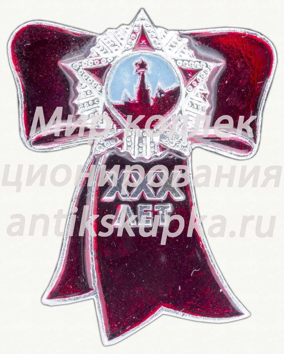 Знак «30 лет победы в Великой Отечественной войне»