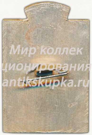 Знак «32 городская конференция Северобайкальск. БАМ. ВЛКСМ»