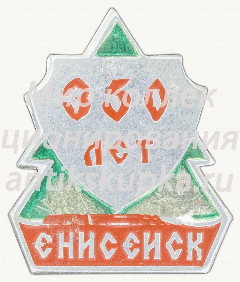 Знак «350 лет городу Енисейск»