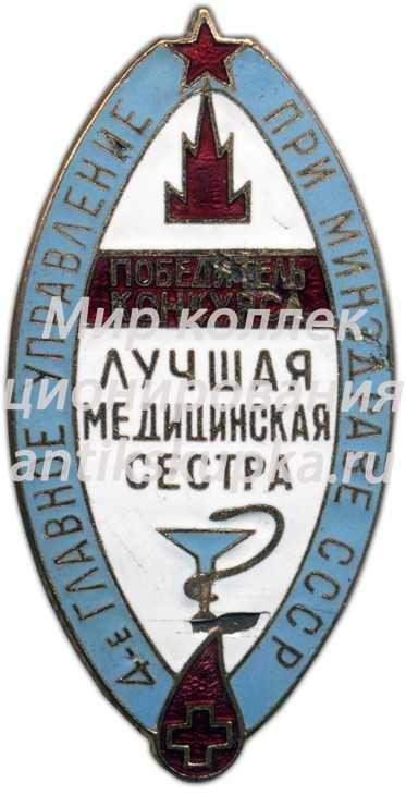 Знак «4-е главное управление при минздраве СССР. Лучшая медицинская сестра» 2