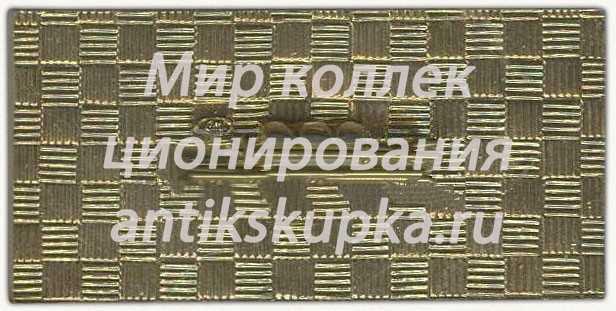 Знак «4-й всесоюзный съезд гастро-энтерологов. Ленинград. 1990»
