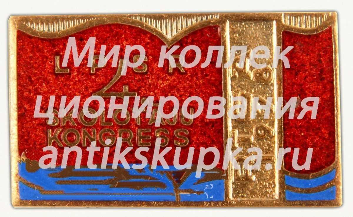 Знак «4-ый конгресс учителей Латвийской ССР. Рига. 1978»