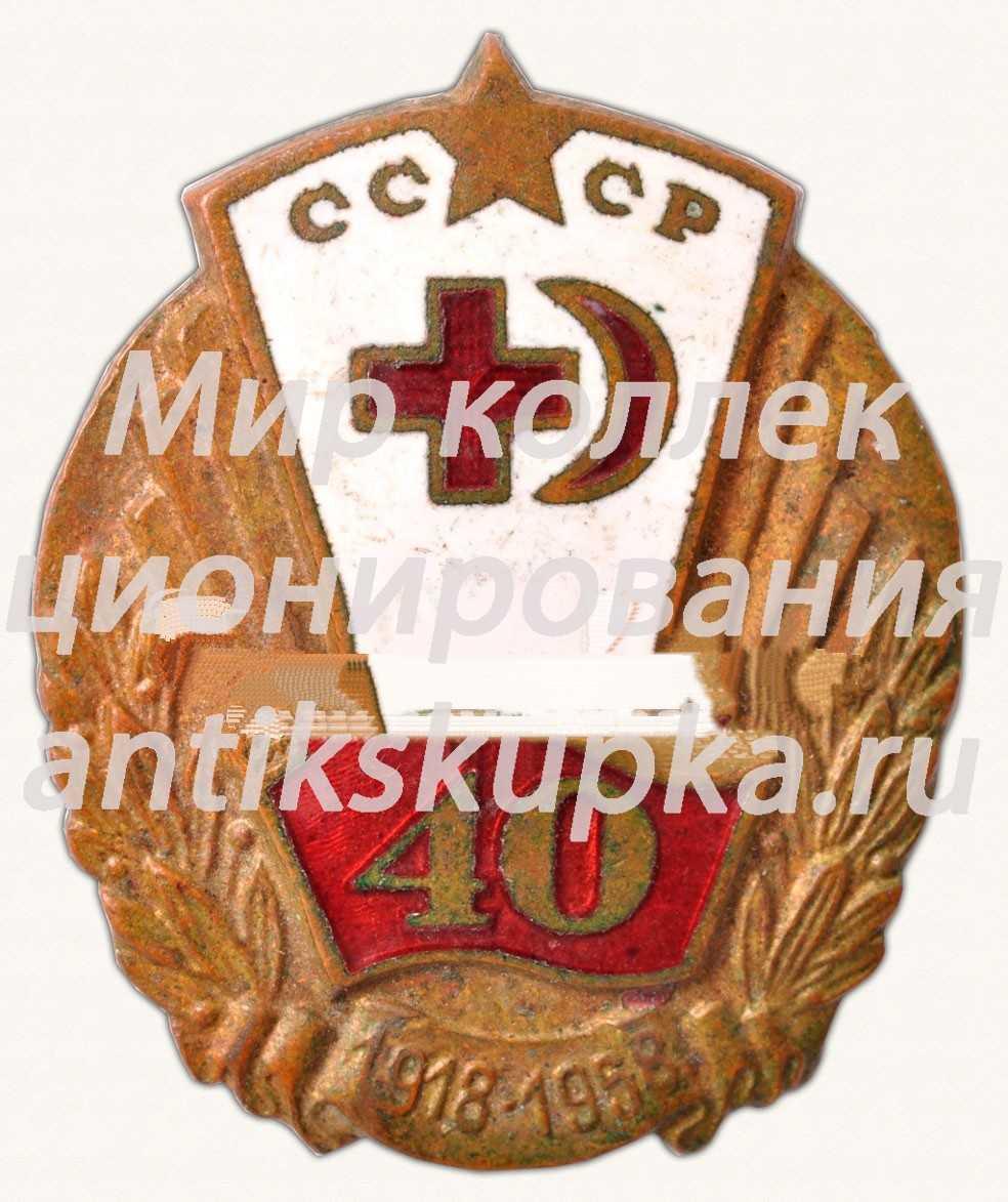 Знак «40 лет Красного Креста СССР»