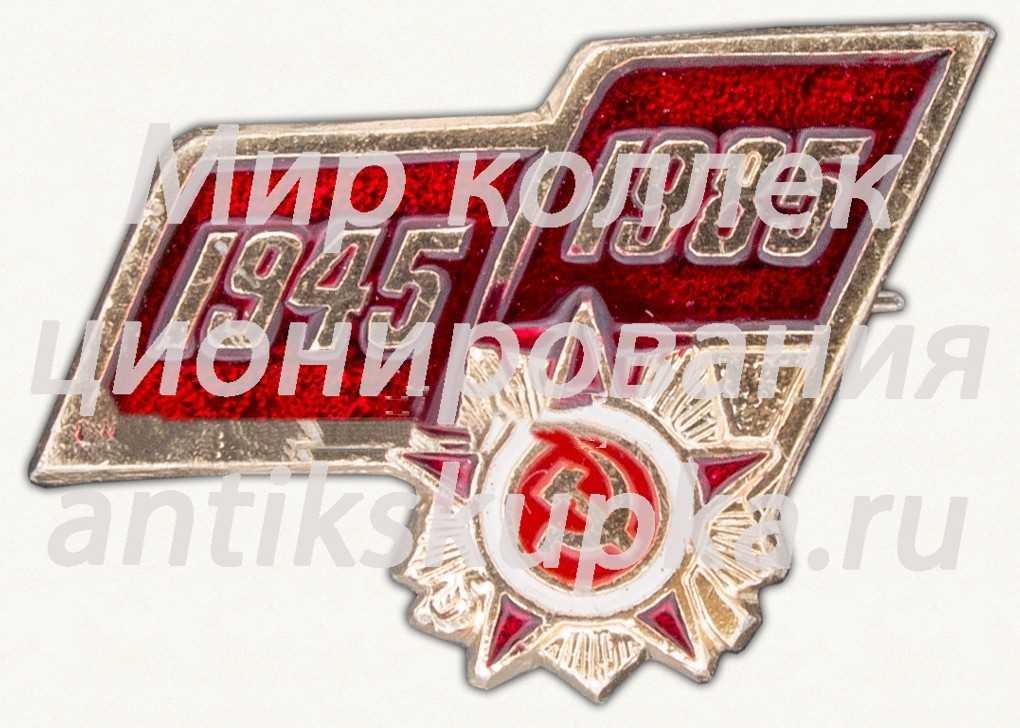 Знак «40 лет Победы. 1945-1985. Орден отечественной войны»