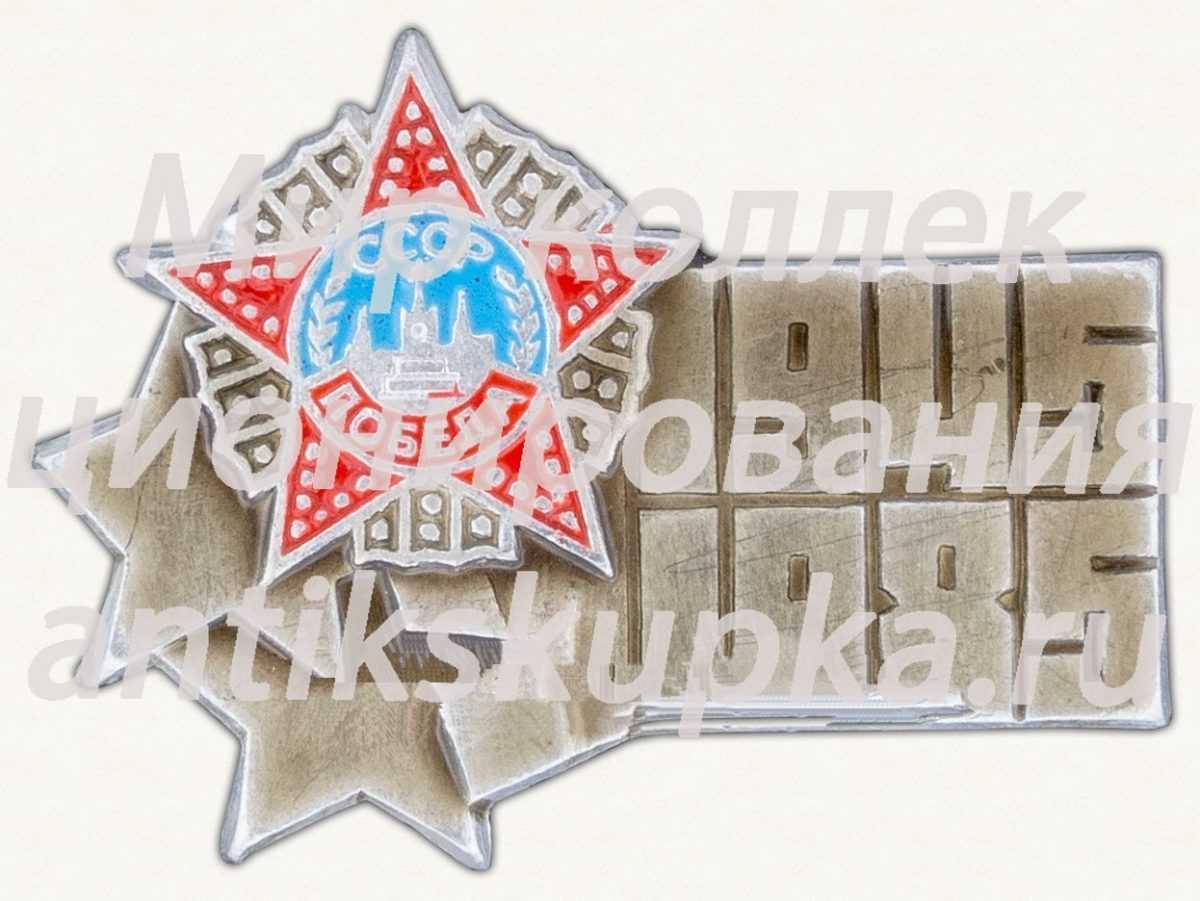 Знак «40 лет Победы. 1945-1985. Орден Победы»