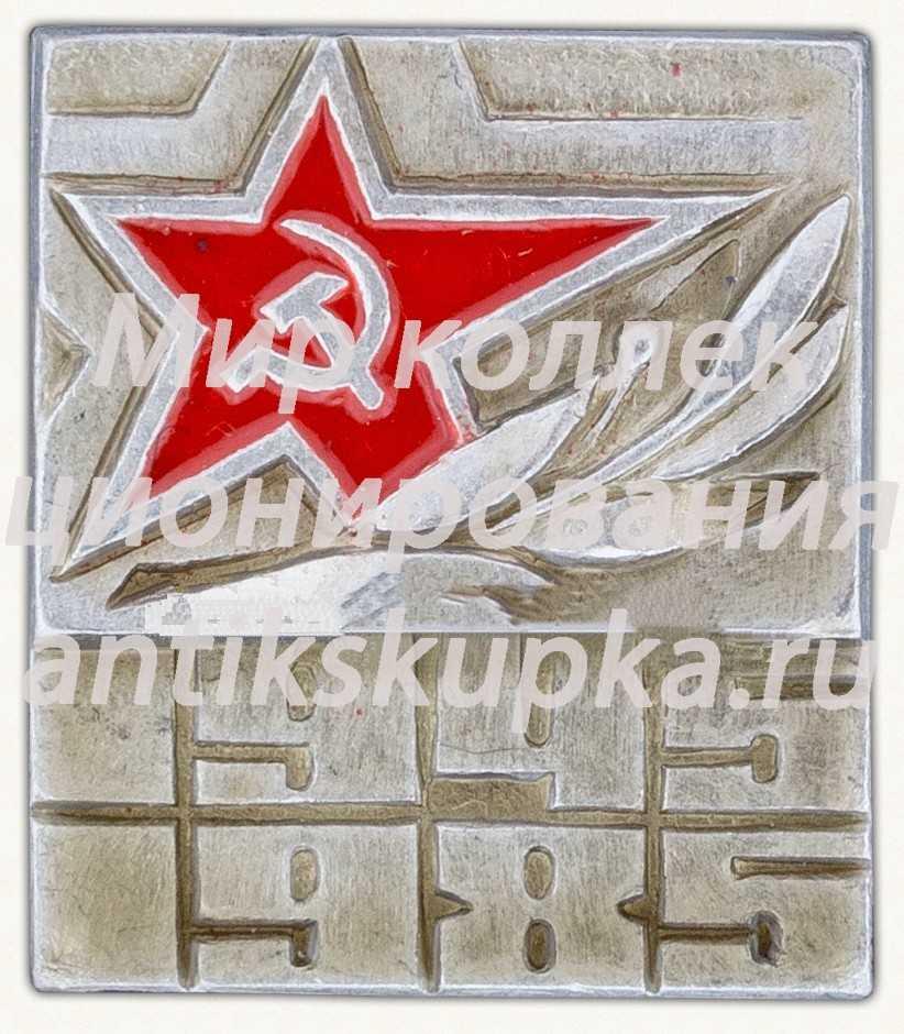 Знак «40 лет Великой Победы»