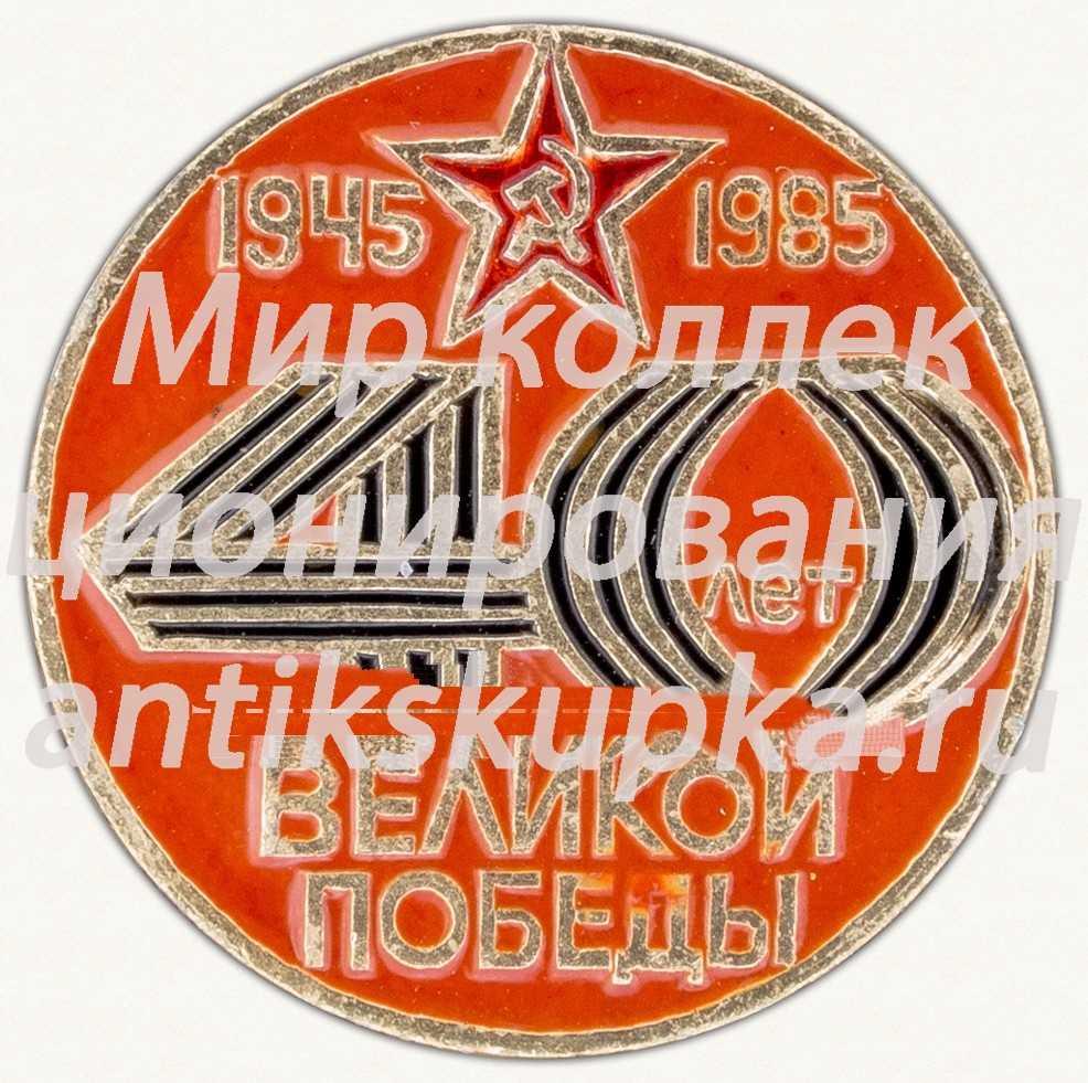 Знак «40 лет Великой Победы. 1945-1985»